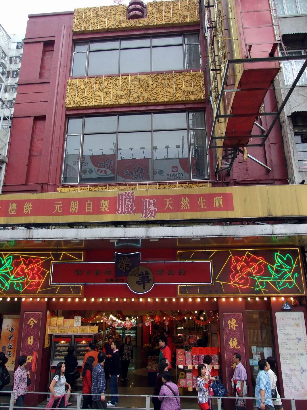Wing Wah Cake Shop Hong Kong
