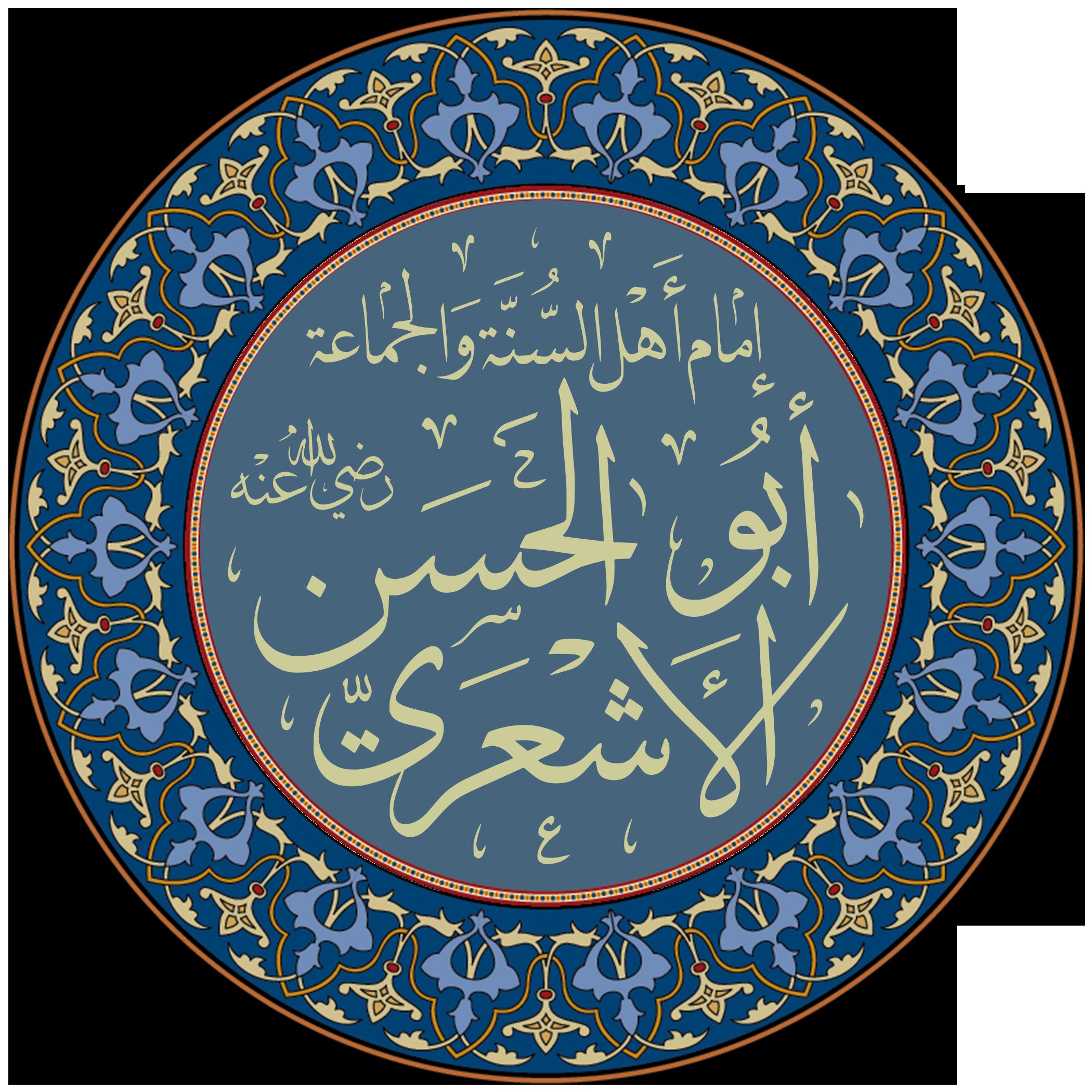 bde1d0c29 أبو الحسن الأشعري - ويكيبيديا، الموسوعة الحرة