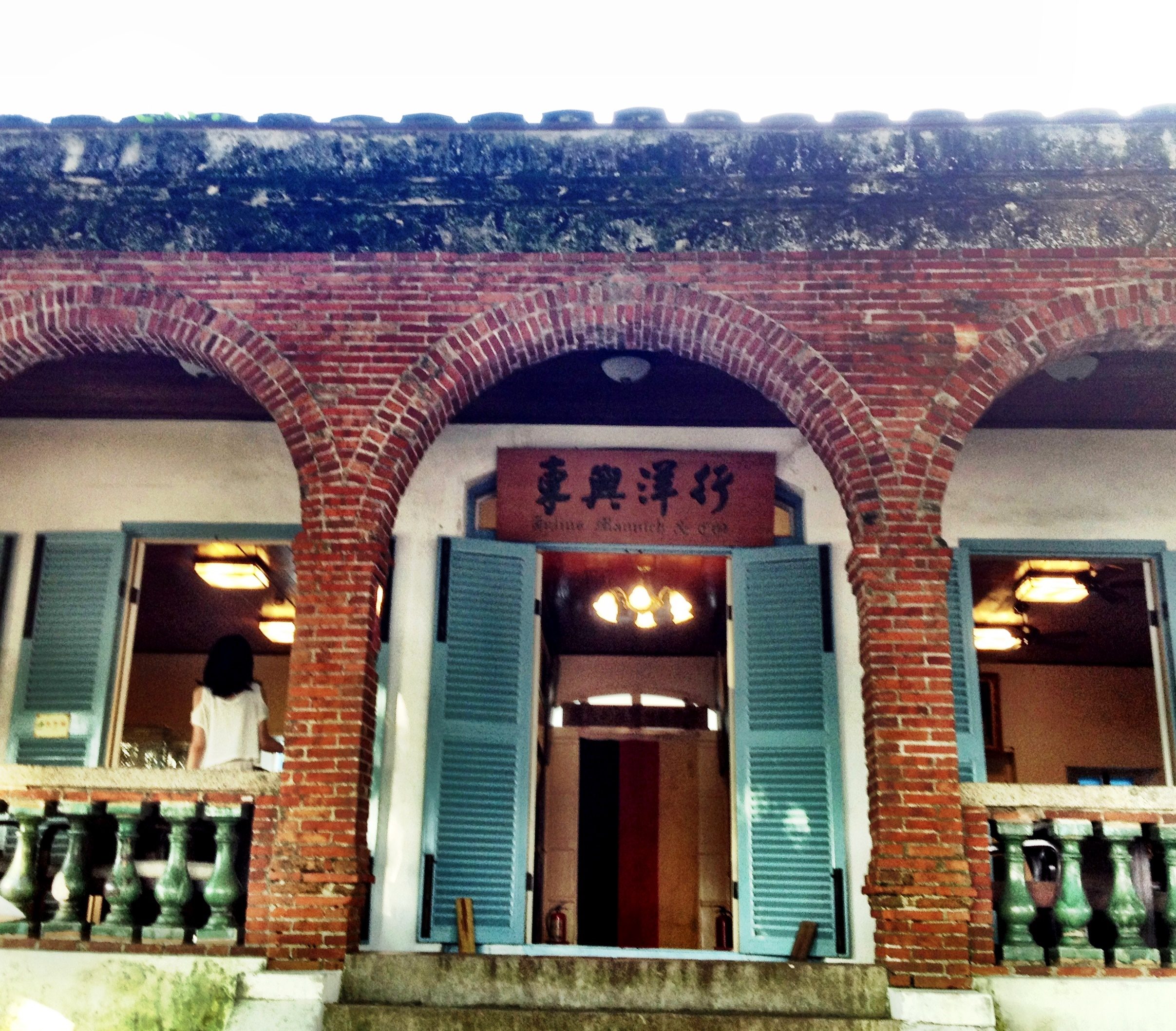 臺灣臺南東興洋行 Julius Mannich & CO. in Tainan, TAIWAN.jpg
