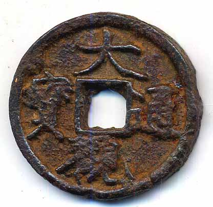 China Qing Kingdom DaoGuang Emperor Bronze Currency Mould Paper Money Bank Note
