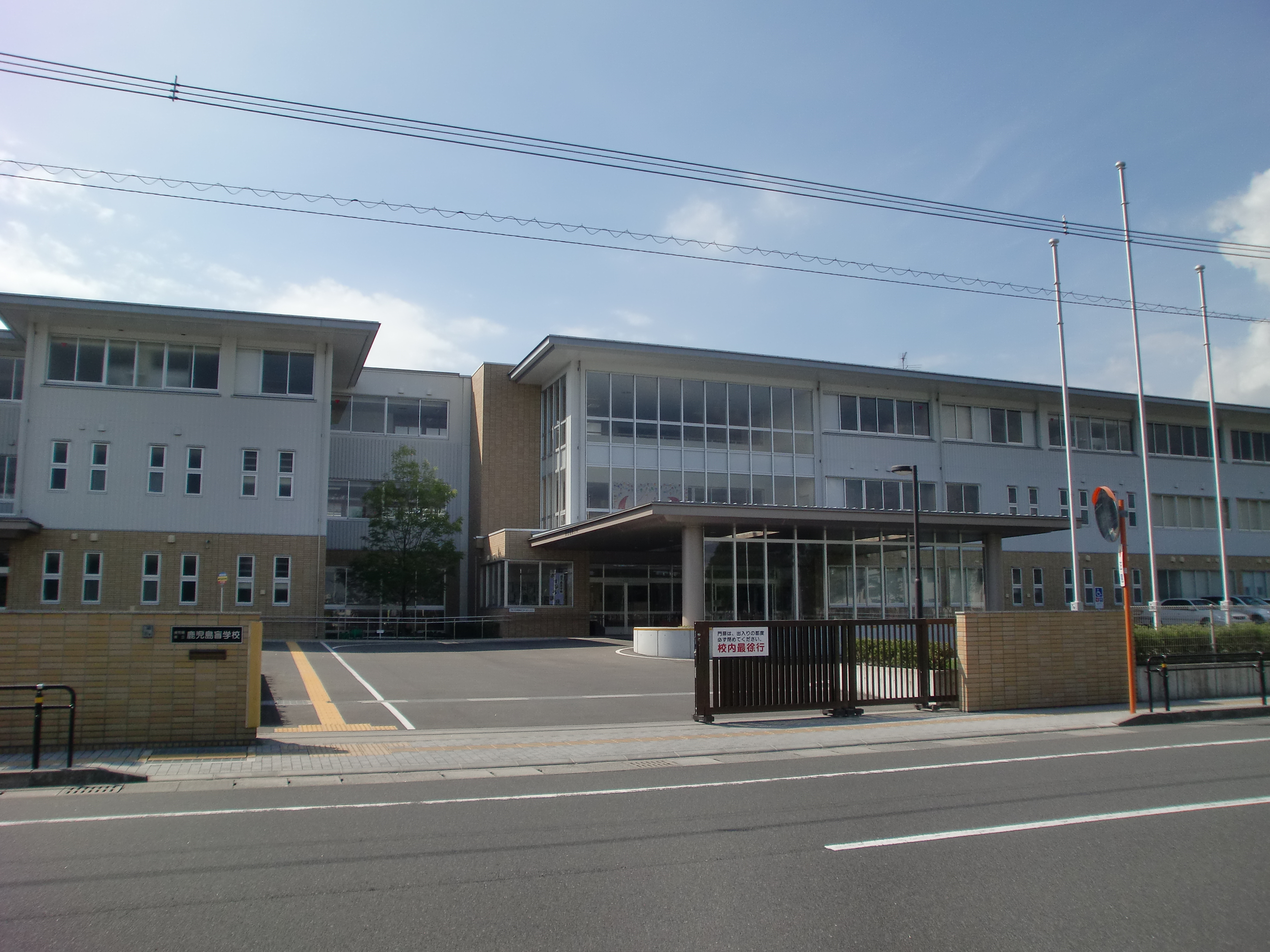 File Kagoshima prefectural School for the Blind JPG Wikimedia