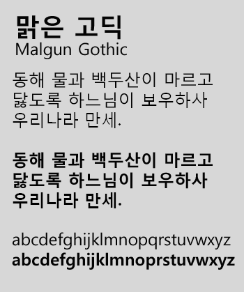 malgun gothic