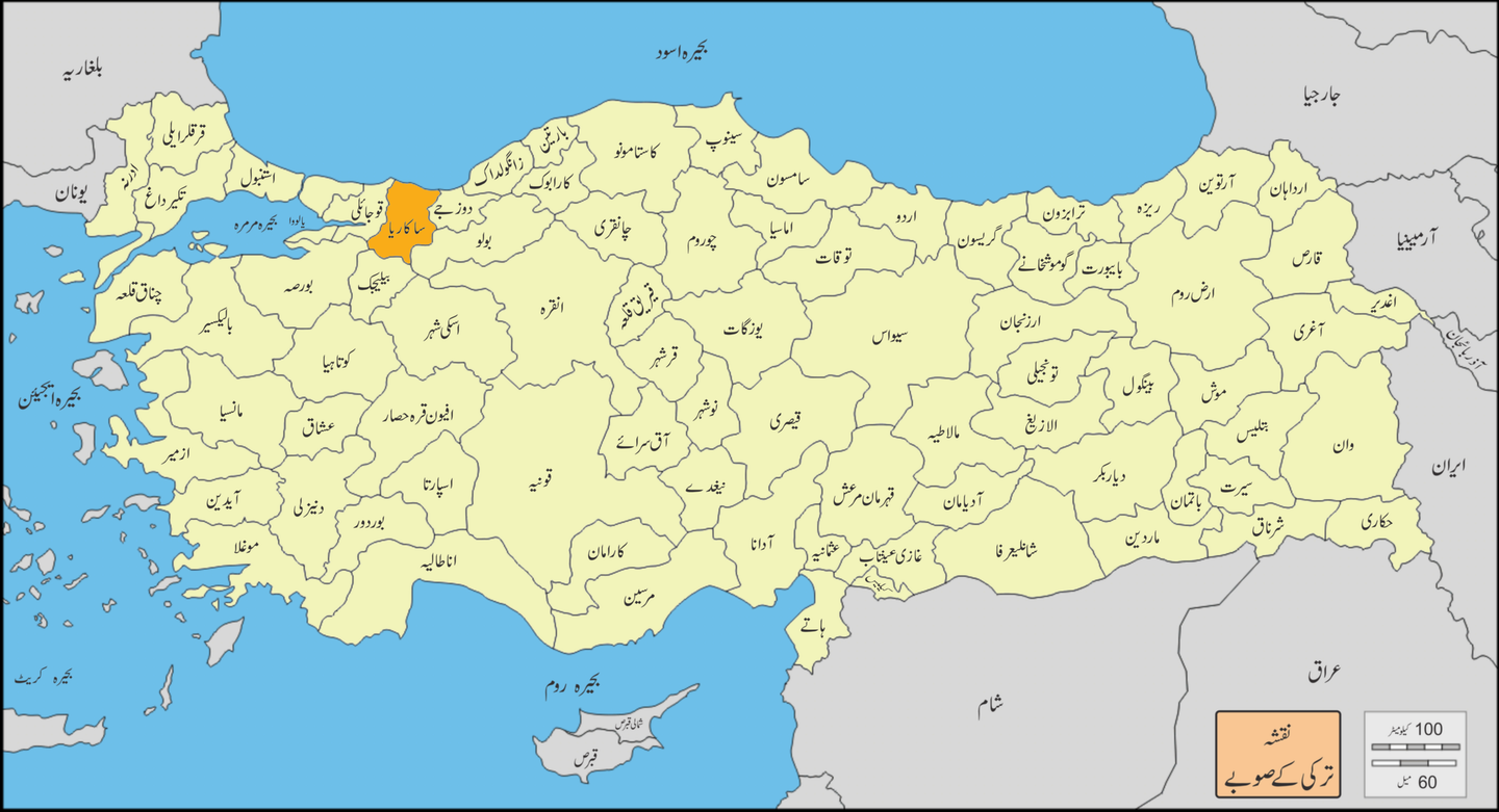 Sakarya Turkey  city photo : Sakarya Provinces of Turkey Urdu Wikimedia Commons