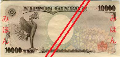 Reverso de Billete de 10000 yenes