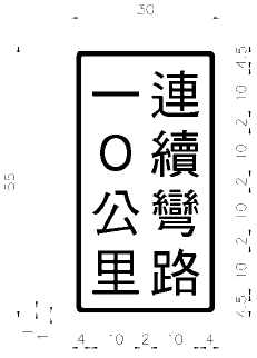 The Design Specifications For A Taiwanese Sign Warning Of Double Bends Ahead Translated Directly