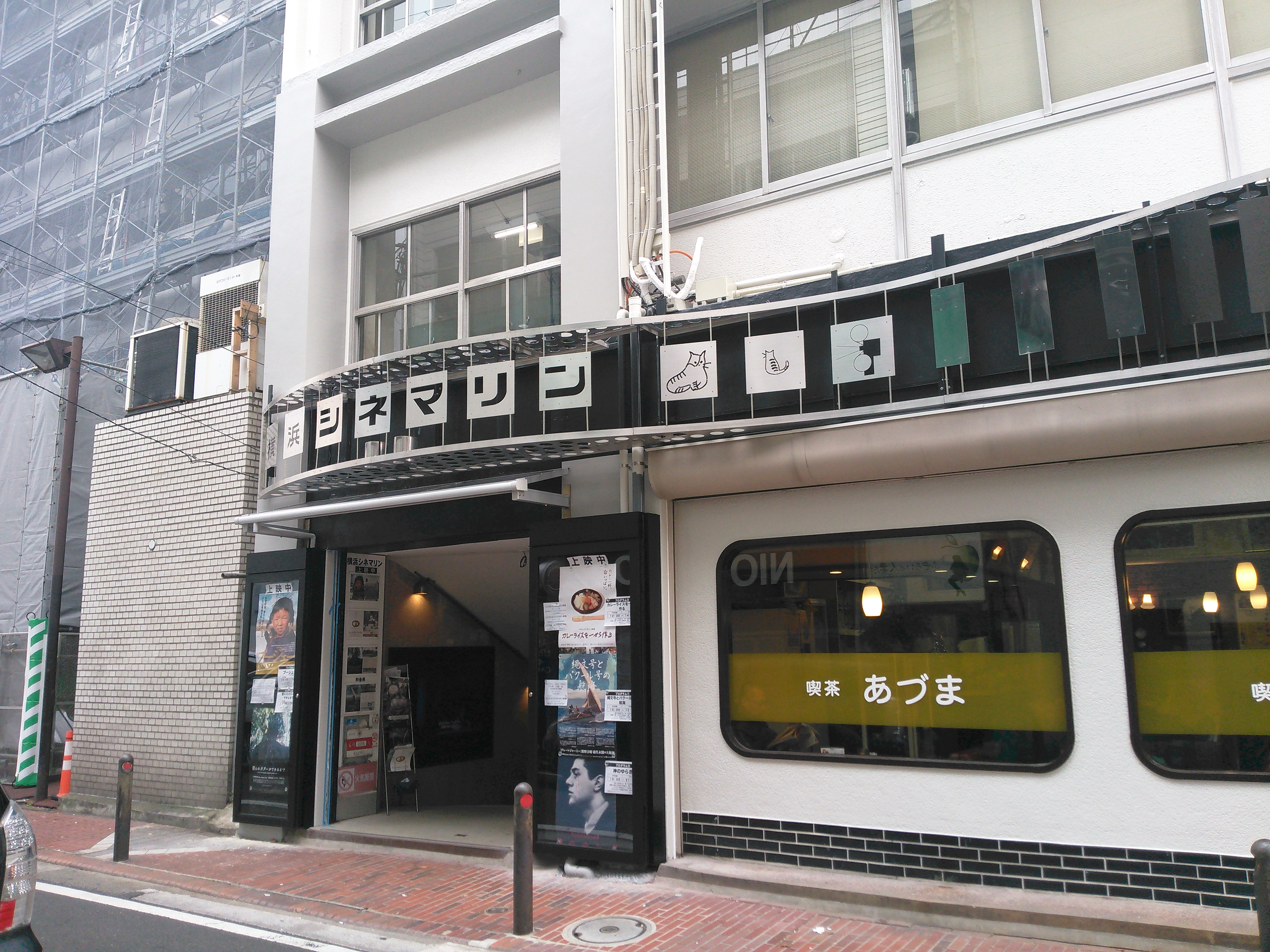 館 横浜 映画