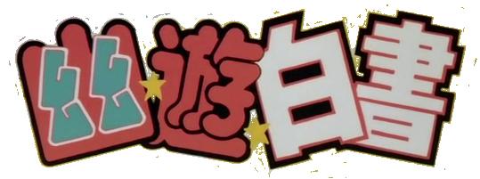 幽☆遊☆白書 (テレビアニメ)の画像 p1_23