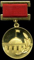 Нагрудный знак премии совета министров СССР.png