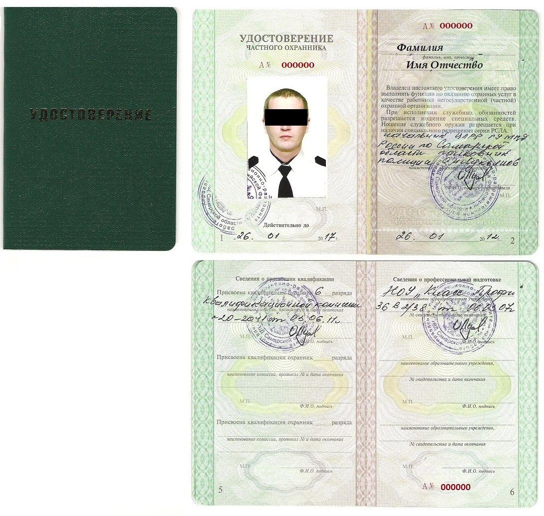 лицензия охранника 6 разряда