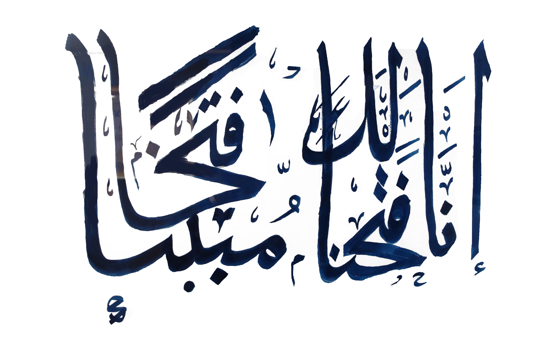 ملف خط عربي Jpg ويكيبيديا