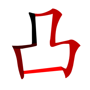 File:凸-red.png - Wikimedia Commons: commons.wikimedia.org/wiki/File:凸-red.png