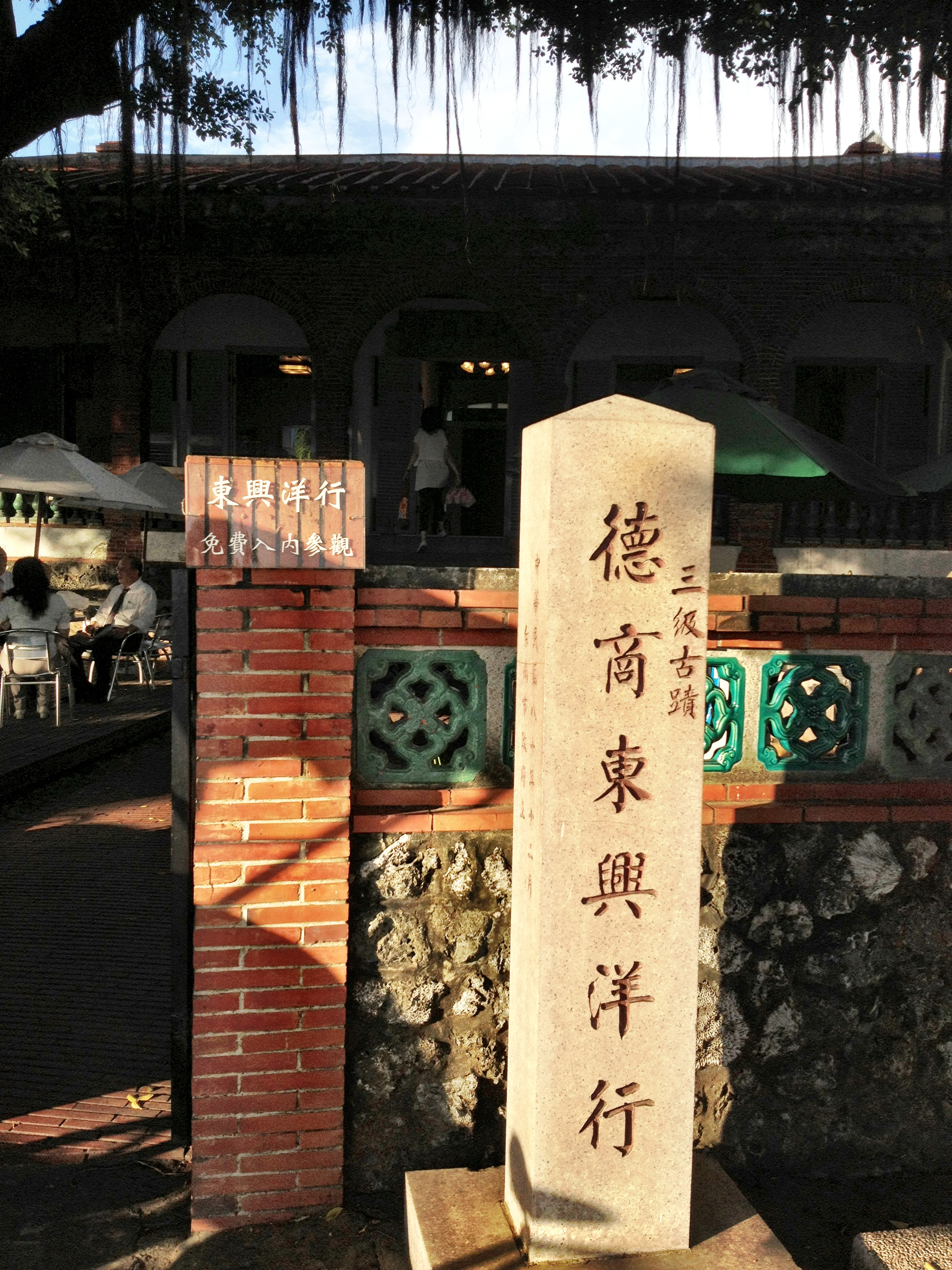 臺灣臺南德商東興洋行 Julius Mannich & CO. in Tainan, TAIWAN.jpg
