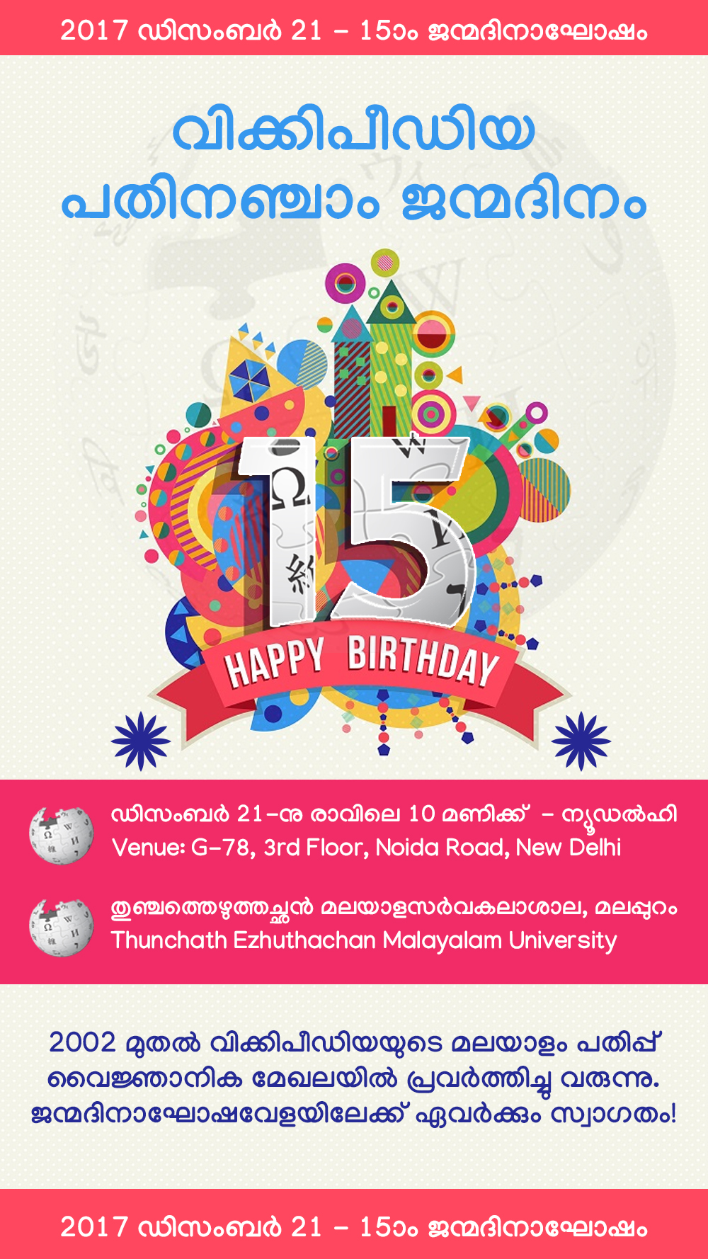 Astounding File 15Th Birthday Of Malayalam Wikipedia Wikimedia Commons Personalised Birthday Cards Akebfashionlily Jamesorg