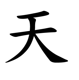 Kanji_Tian.jpg