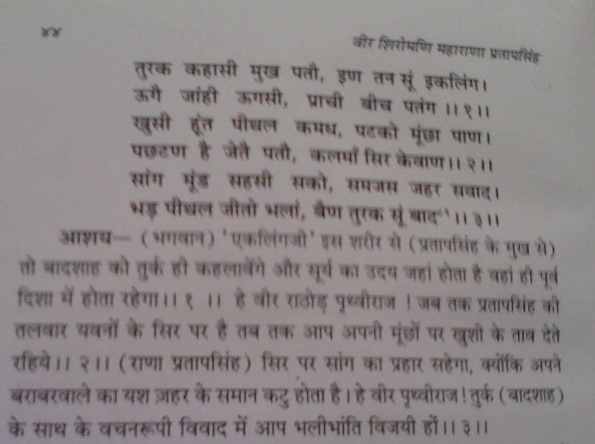 maharana pratap letter to akbar