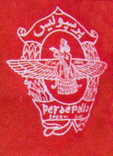 File Persepolis F C Ancient Crest Jpg Wikipedia