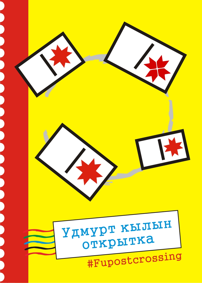 Жизни картинки, открытки на коми языке
