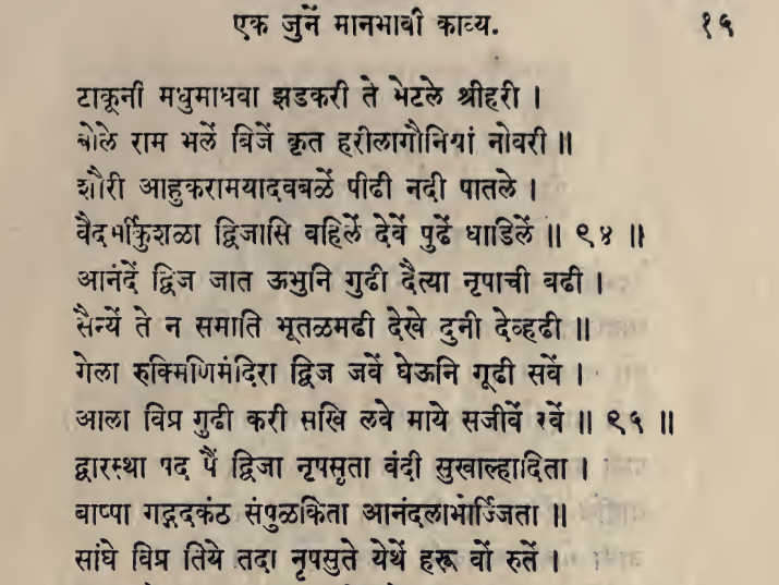 Stanza 94 & 95 of a Mahanubhav Poem 13th century