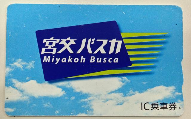 長崎バスのnimoca決裂・新独自IC決断は天下一だ!! (28)