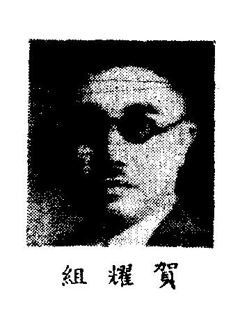 File:賀耀組.jpg - Wikimedia Co...