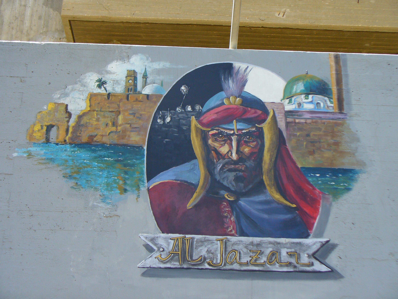 ملف Al Jazar Jezzar Pasha Wall Painting In Acre Israel