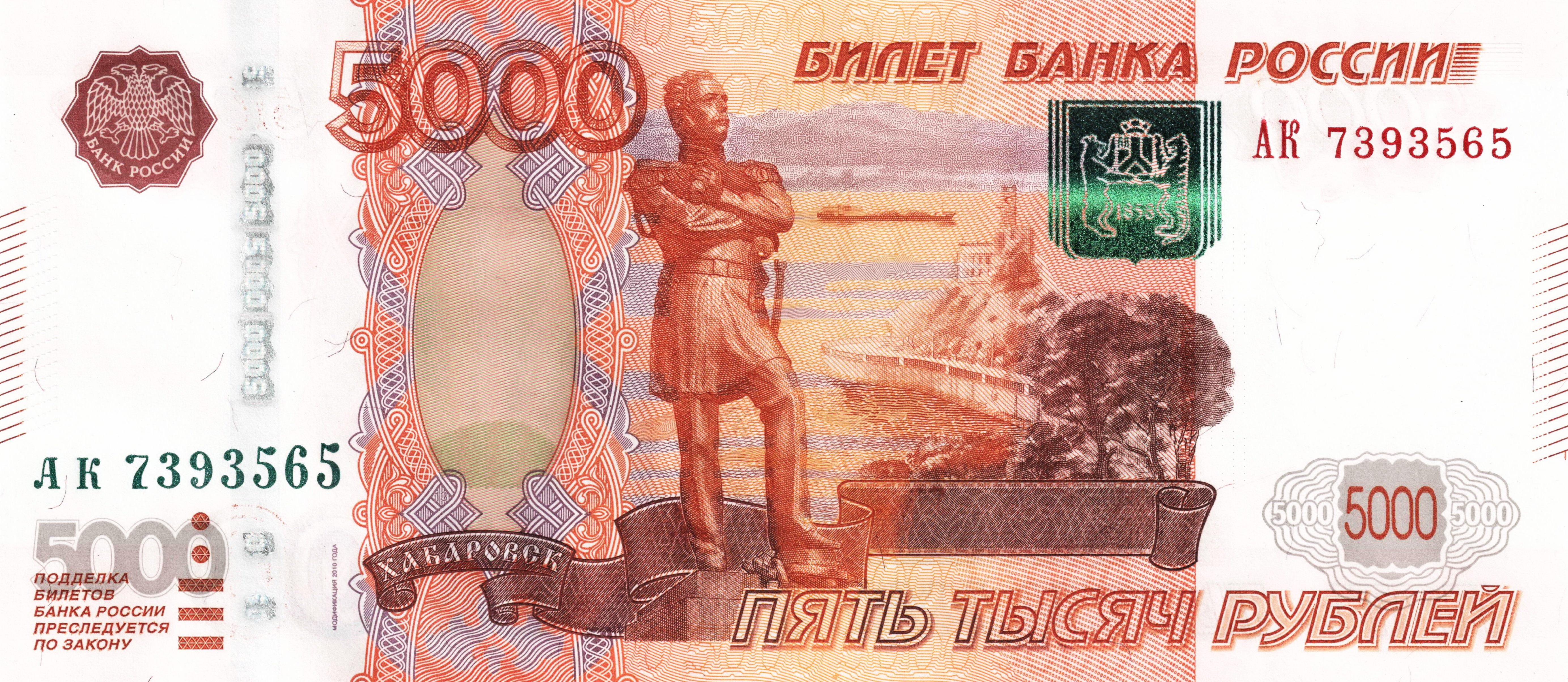 https://upload.wikimedia.org/wikipedia/commons/b/bf/Banknote_5000_rubles_2010_front.jpg
