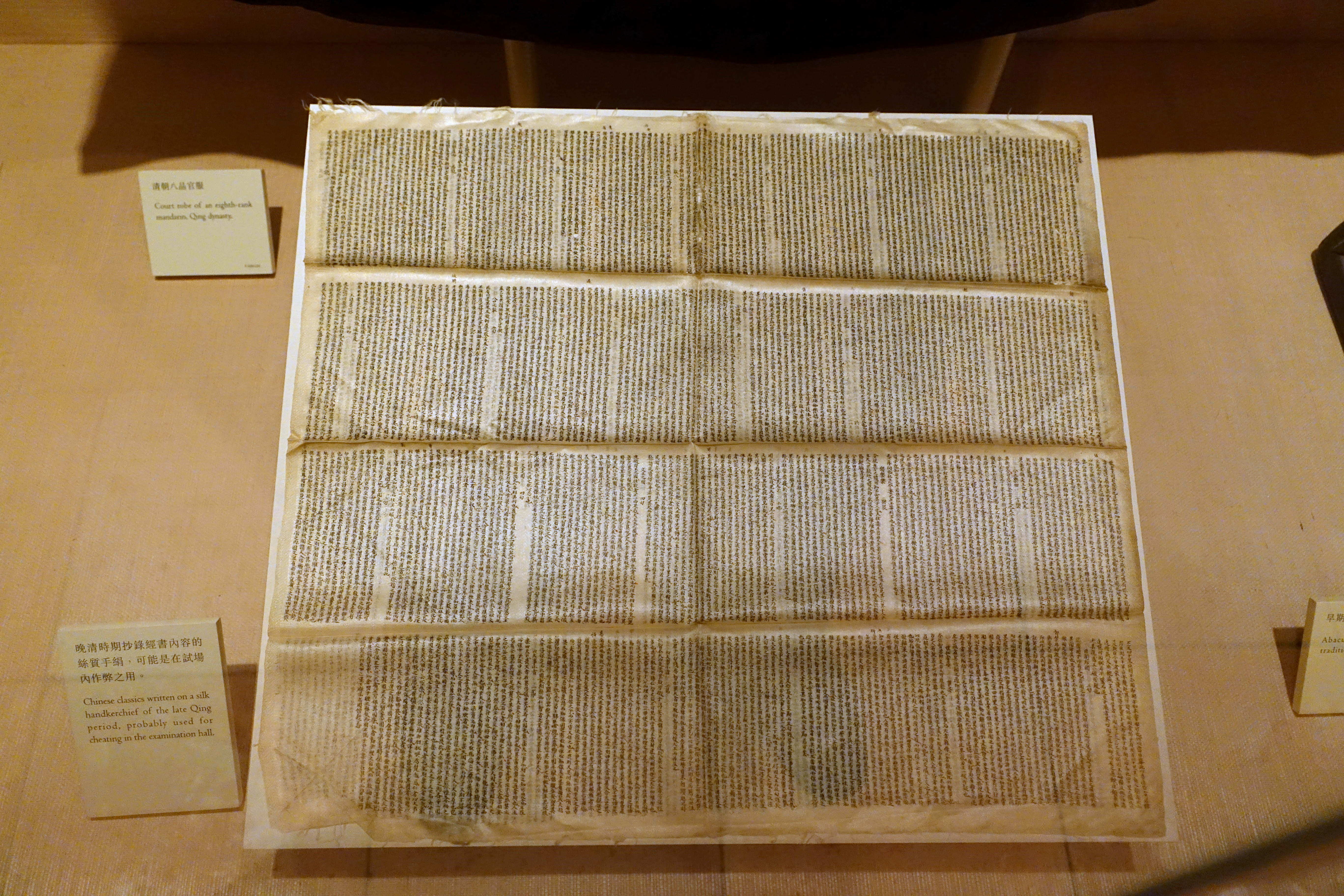 File:Chinese classics written on a silk handkerchief, probably ...