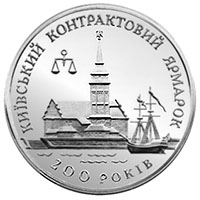 Coin of Ukraine Kontrakt R.jpg