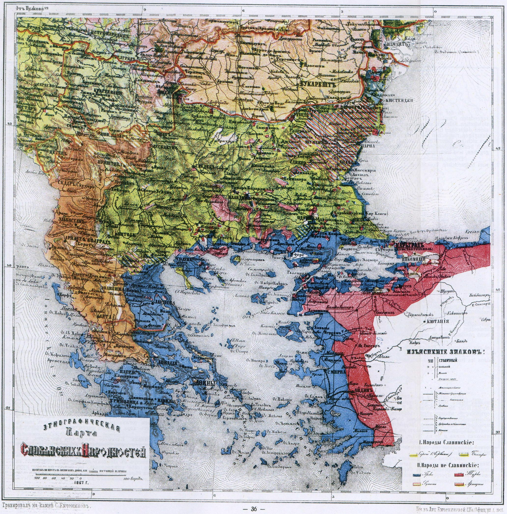 Description Ethnic map of Balkans - russian 1867.jpg