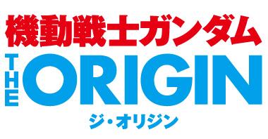 機動戦士ガンダム THE ORIGIN Ⅲ 暁 ... - animax.co.jp