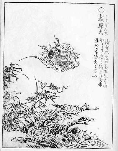 gazu hyakki yakō