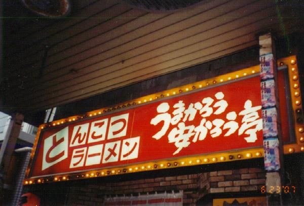 Umakarouyasukarou-Tei Kameido