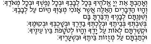 V'ahavta in Hebrew.