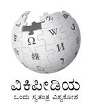 Logo of the Kannada Wikipedia