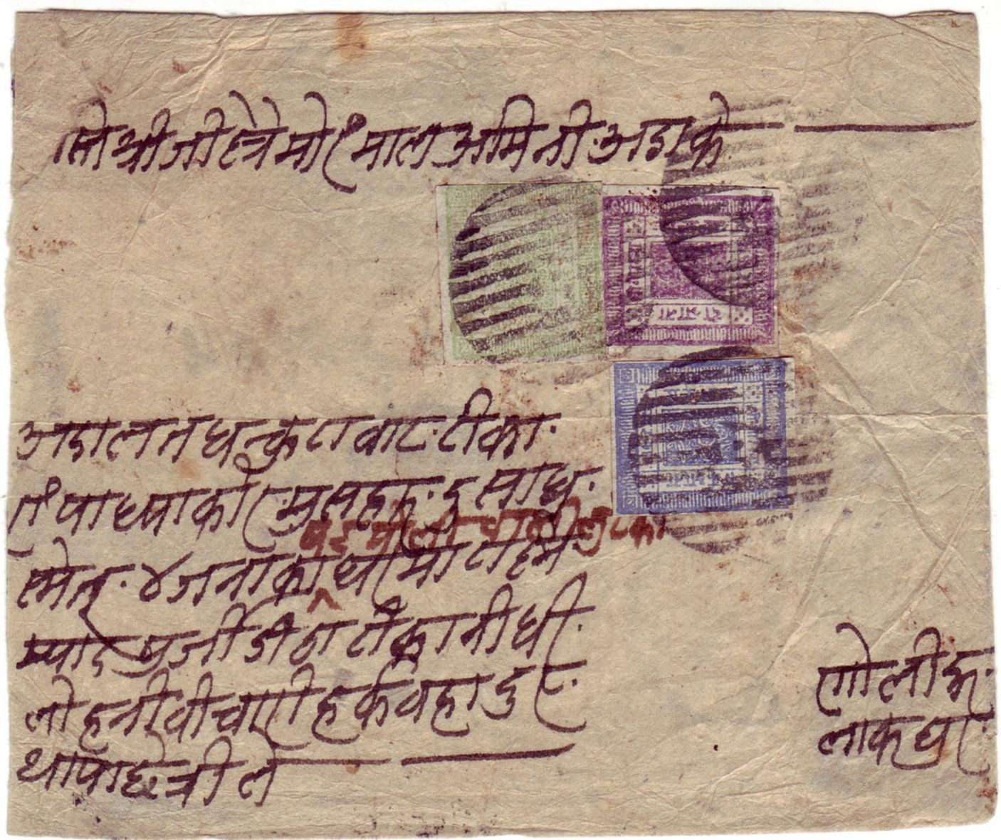 1881 Nepal first issue on cover