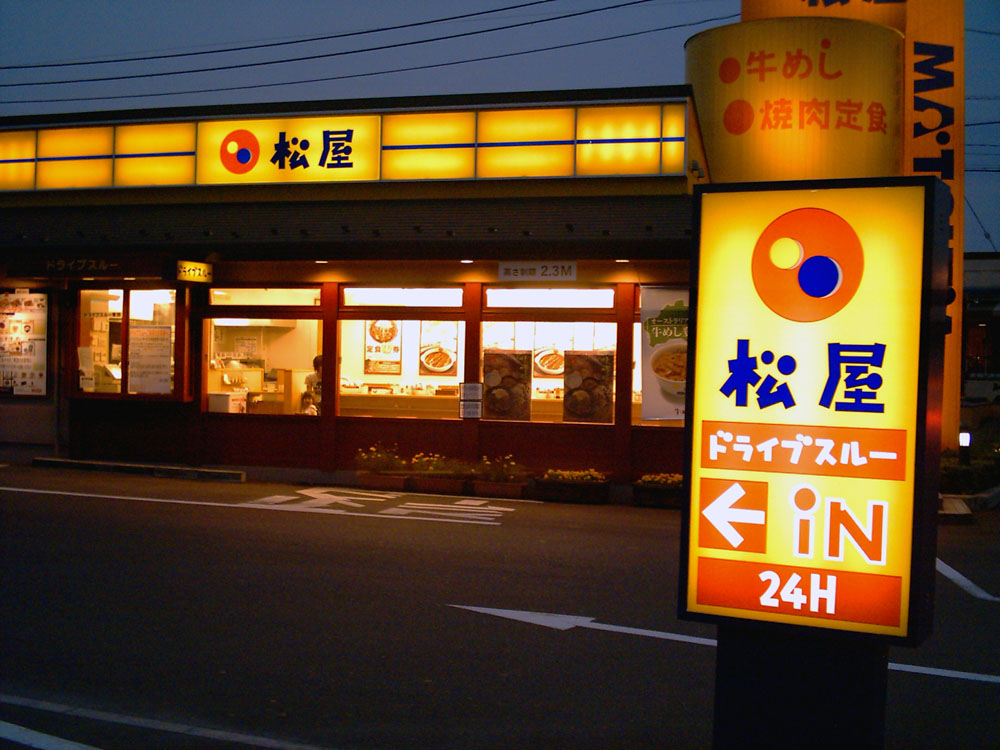 File:MATSUYA FOODS in Japan 101.jpg - Wikimedia Commons