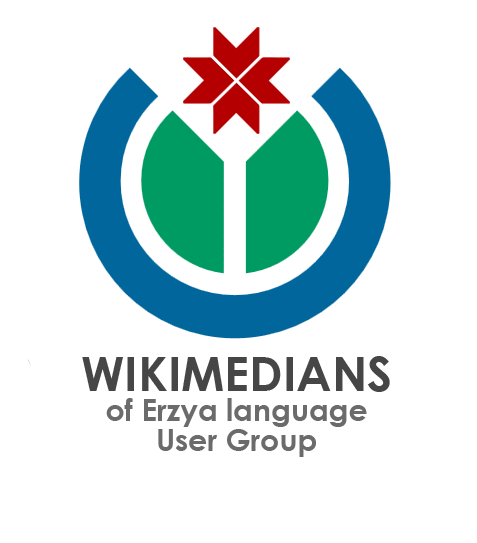Wikimedians of Erzya language User Group logo en