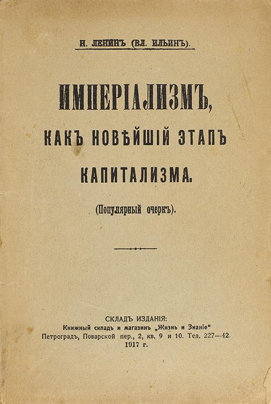 Империализм, как высшая стадия капитализма — Википедия