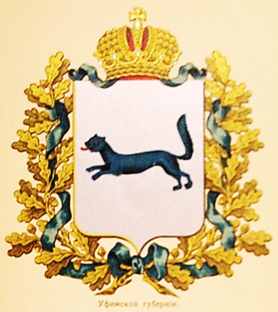 Герб Уфимской губернии