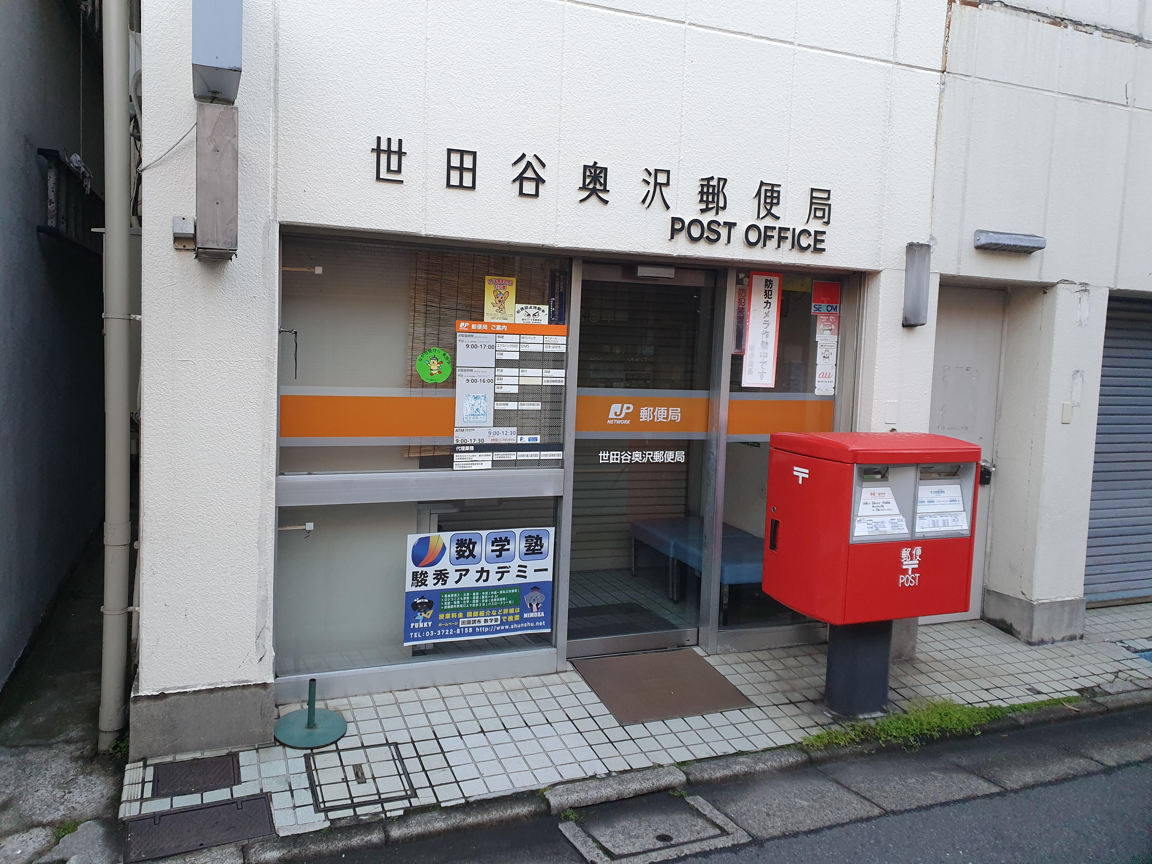 局 atm 郵便