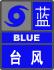 台风蓝色预警信号