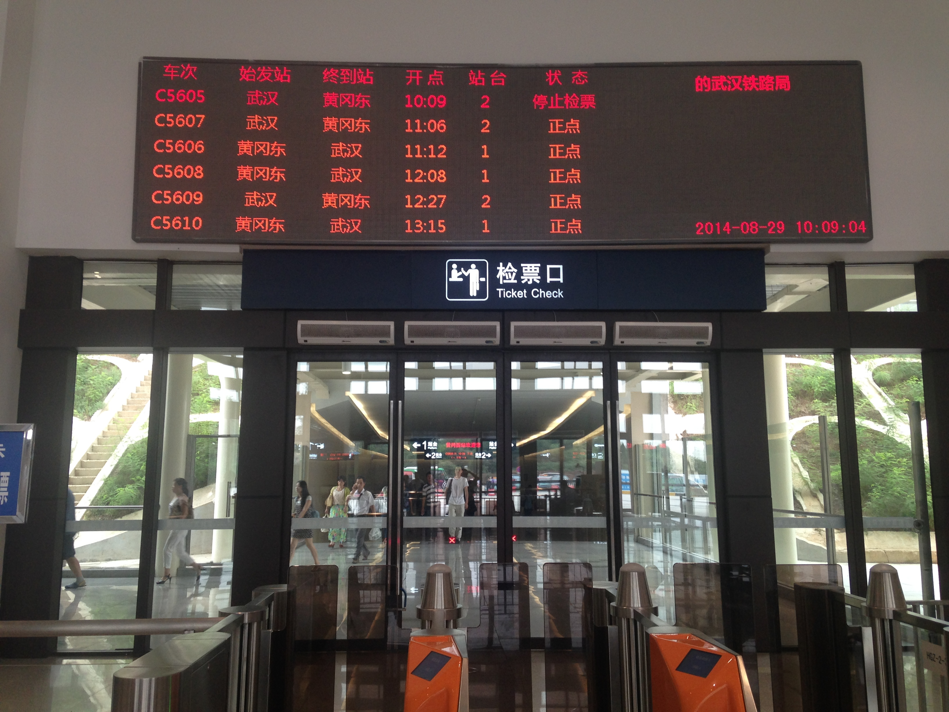 File:Electronic signage of Huanggang West Station.jpg - Wikimedia ...