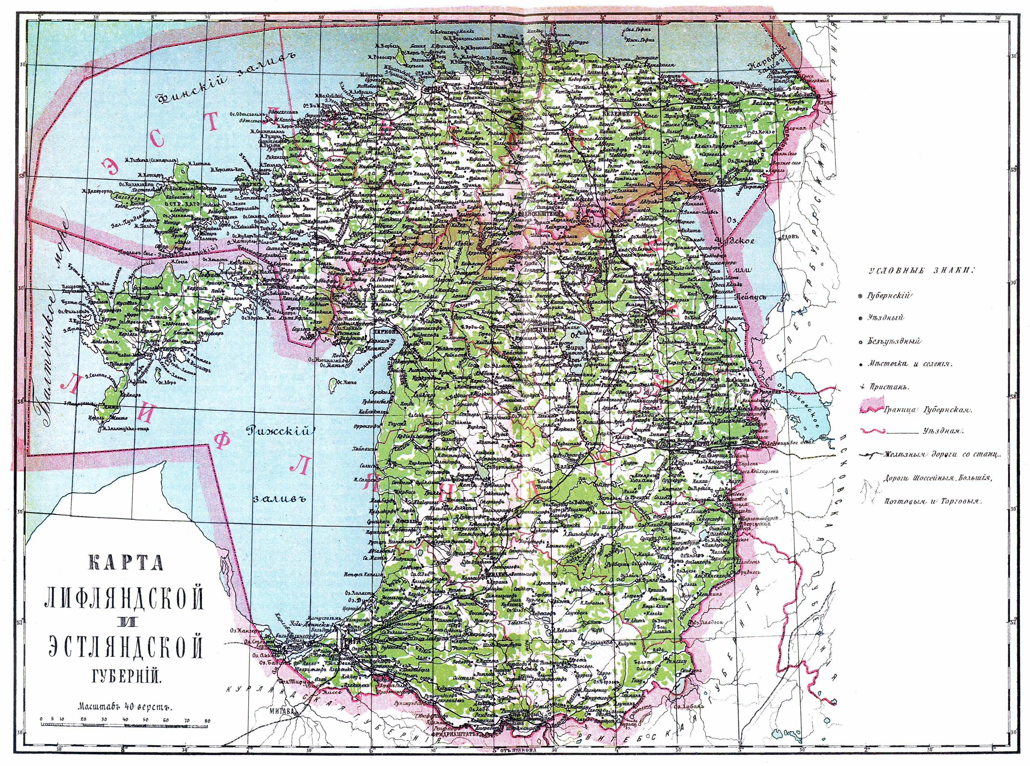 Estonia and Livonia Governorates.jpg