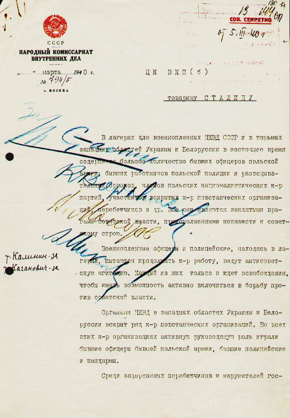Katyn - decision of massacre p1.jpg