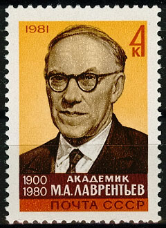 Rus Stamp Lavrentiev-1981.jpg