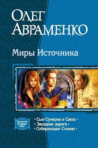 Олег Авраменко  19 книг скачать бесплатно без регистрации!