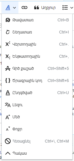 VisualEditor Toolbar Formatting-hy.png