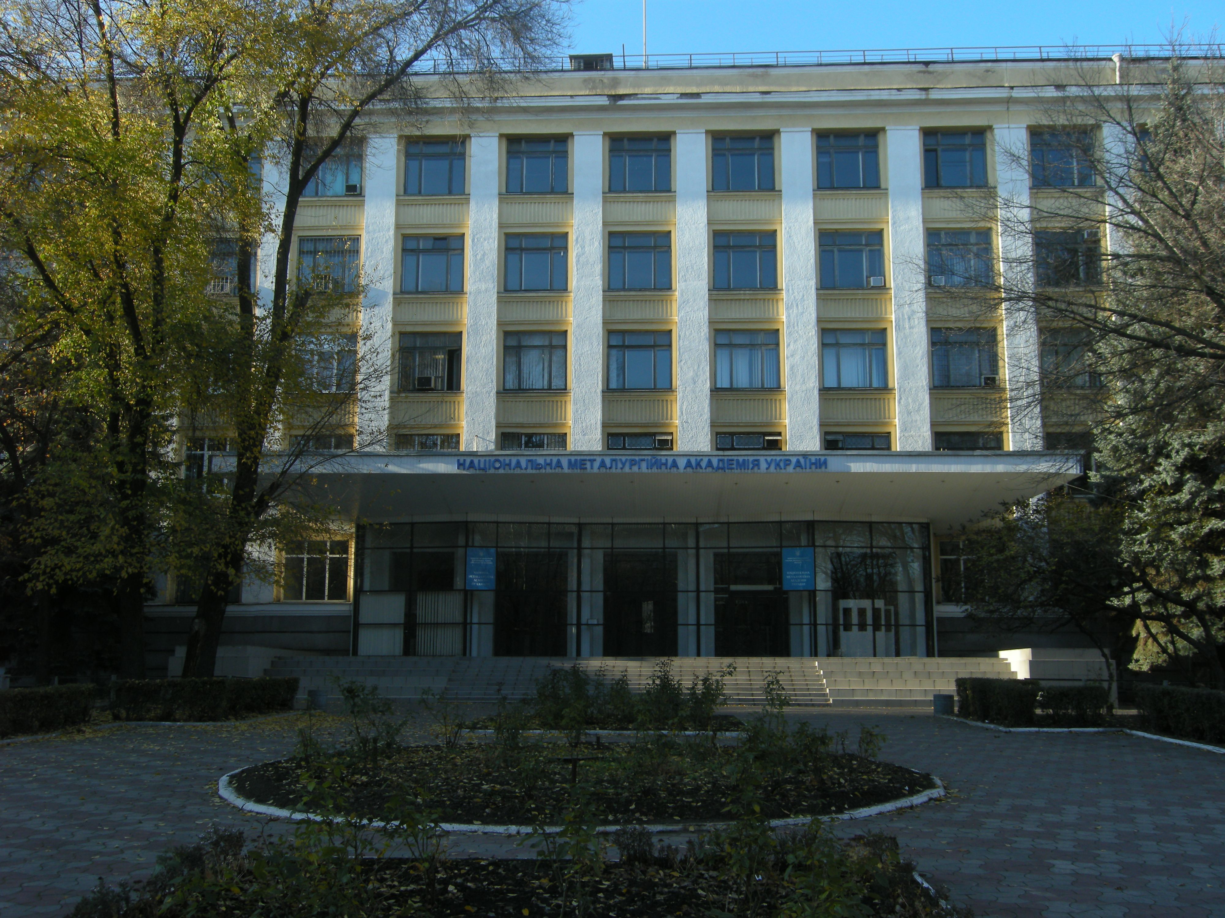 image of National Metallurgical Academy of Ukraine