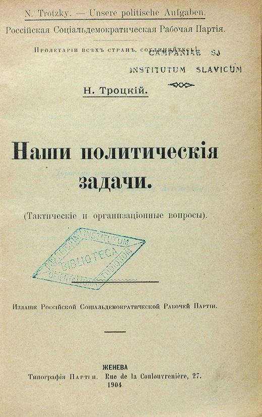 Наши политические задачи — Википедия
