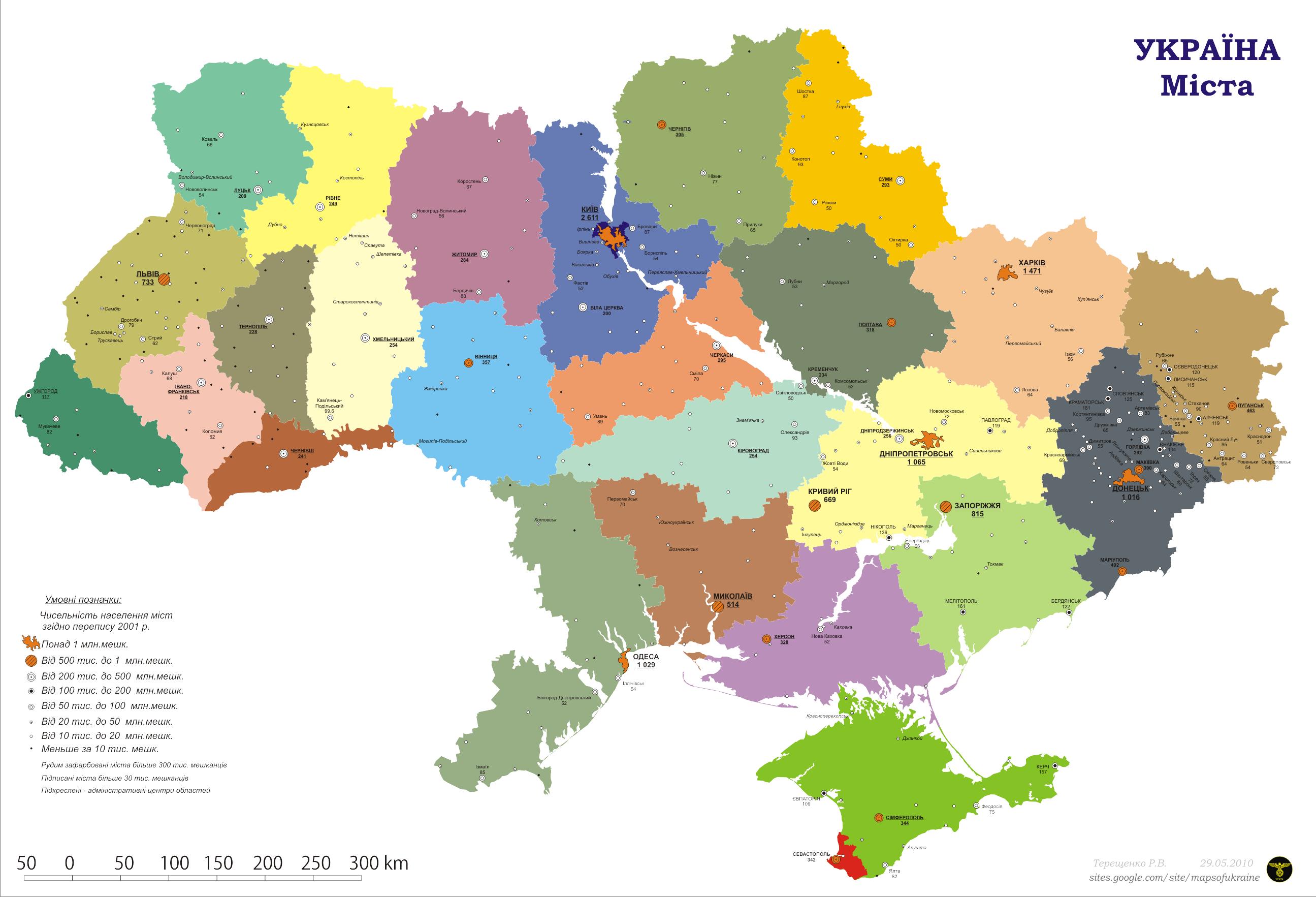 фото міста україни